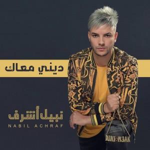 Nabil Achraf