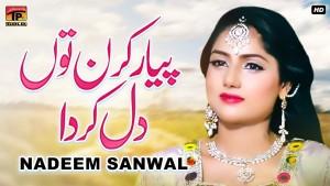 Nadeem Sanwal