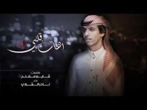 Nader Al Sharari