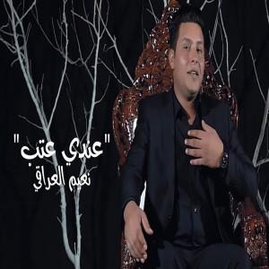 NAEIM AL-IRAQI