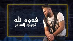 Najeeb Al Samer