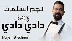 Najem Alsalman