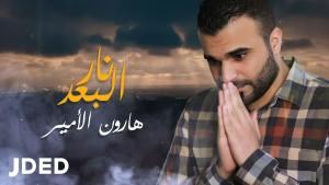 Nar El-Baad