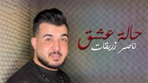 Naser Zuraiqat