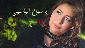 Nassima Mohamed