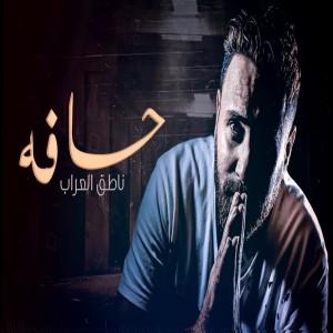 Nateq Al Arab