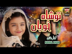 Nawal Khan