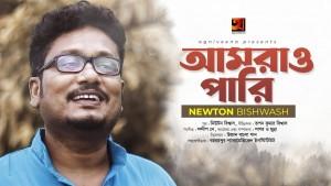 Newton Bishwash