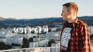 Nikola Konstantinov