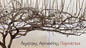 Nikos Aivalis