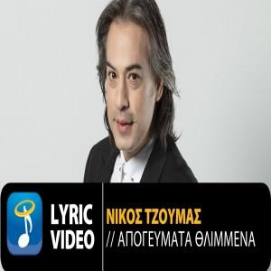 Nikos Tzoymas
