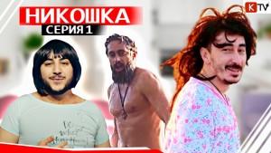 Nikoshka