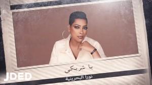 Noraa Al Bahreniah