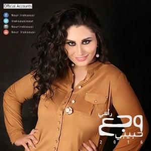 Nour Ireksousi