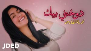 Noura Al-Faris