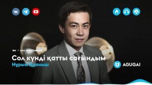 NҰRYM ҚUANYSh