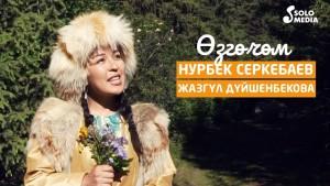 Nurbek Serkebaev