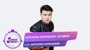 Nursultan Muratbekov