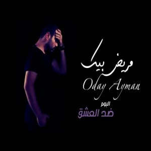 Oday Ayman