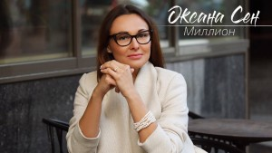 Oksana Sen