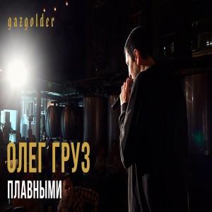 Oleg Gruz's Avatar