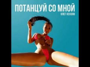 Oleh Kenzov