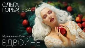 Olga Gorbacheva