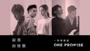 One Promise's Avatar