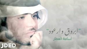 Osama Al Attar