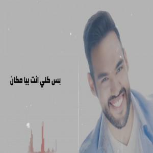 Osama Almhana