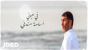 Osama Mandany