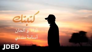 Osamma Mandany
