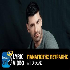 Panagiotis Petrakis