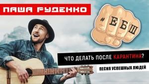 Pasha Rudenko