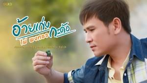 Phai Phongsathon