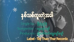 Phyo Pyae Sone