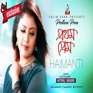 Prothom Prem