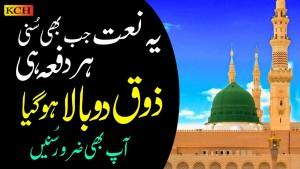 Qari Atiq Ur Rahman