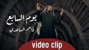 Qasim Al-Saadi