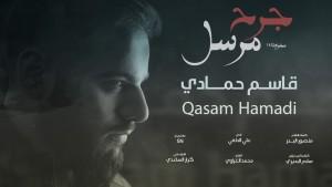 Qassem Hammadi