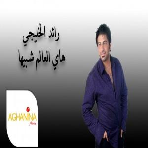 Raed Al Khaleji