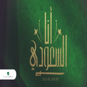 Raeed Alfahad