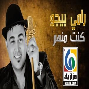 Ramy Bego