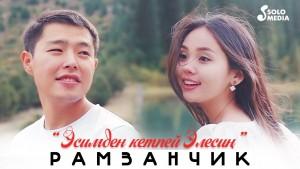 Ramzanchik