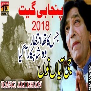 Rang Ali Khan