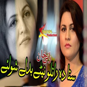 Rani Khan