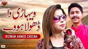 Rizwan Ahmed Cheena