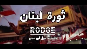 Rodge's Avatar