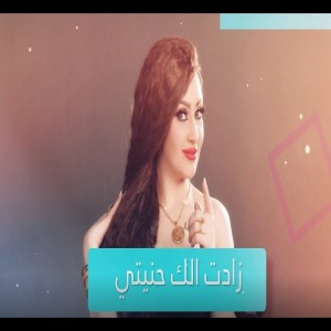 Rose Al Sawas