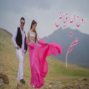 Rouhullah Fayaz